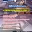แนวข้อสอบนักวิเคราะห์นโยบายและแผน กรมพัฒนาสังคมและสวัสดิการ NEW thumbnail 1