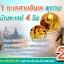 BIC MMR071_FD ทัวร์ พม่า ทะเลสาบอินเล พุกาม ชมทะเลเจดีย์ พระราชวังมัณฑะเลย์ สักการะพระบัวเข็ม 4 วัน 3 คืน บิน FD thumbnail 1