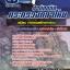แนวข้อสอบเสมียน กองร้อยรักษาการณ์ สำนักงานปลัดกระทรวงกลาโหม NEW thumbnail 1