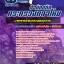 แนวข้อสอบนายทหารสารบรรณและธุรการ สำนักงานปลัดกระทรวงกลาโหม NEW thumbnail 1