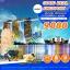 ZT SIN12 ทัวร์ สิงคโปร์ GOOD DEAL SINGAPORE เที่ยวคุ้ม เที่ยวสบาย 3 วัน 2 คืน บิน 3K thumbnail 1