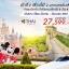 SSH SHTGPEKPVG2 ทัวร์ ปักกิ่งเซี่ยงไฮ้ ปักกิ่ง กำแพงเมืองจีน ดีสนีย์แลนด์เซี่ยงไฮ้ 6 วัน 4 คืน บิน TG thumbnail 1