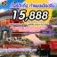 IJ TG-B12 ทัวร์ ปักกิ่ง กำแพงเมืองจีน 5 วัน 3 คืน บิน TG thumbnail 1