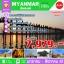 JW JMM21 ทัวร์ พม่า มัณฑะเลย์ สะพานไม้อูเบ็ง ร่วมพิธีศักดิ์สิทธิ์ล้างพระพักตร์พระมหามัยมนี 3 วัน 2 คืน บิน FD thumbnail 1
