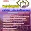 แนวข้อสอบนักวิชาการวัดและประเมินผล สถาบันวิทยาลัยชุมชน NEW thumbnail 1