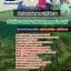 แนวข้อสอบนักวิชาการเกษตรปฏิบัติการ สํานักงานสภาเกษตรกรแห่งชาติ NEW thumbnail 1