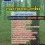 แนวข้อสอบพนักงานการเกษตร การยางประเทศไทย ++พร้อมเฉลย++ thumbnail 1
