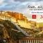 SSH SH3ULXA4 ทัวร์ คุณธรรมทิเบต ลาซา พระราชวังโปตาลา เฉินตู 6 วัน 5 คืน บิน 3U thumbnail 1
