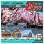HPT HJH-XJ64-B02 ทัวร์ ญี่ปุ่น ฮอกไกโด HAPPY HOKKAIDO โชว์พราว 6 วัน 4 คืน บิน XJ thumbnail 1