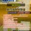 แนวข้อสอบวิศวกรรังวัดปฏิบัติการ กรมที่ดิน NEW thumbnail 1