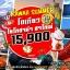 IJ JXW12 ทัวร์ ญี่ปุ่น Kawaii Summer โตเกียว โยโกฮาม่า ฮาโกเน่ 5 วัน 3 คืน บิน XW thumbnail 1