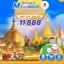 ZT RGN03 ทัวร์ พม่า SHINING IN MYANMAR 3 วัน 2 คืน บิน SL thumbnail 1
