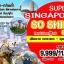 SPH SO SHIOK3DSL ทัวร์ สิงคโปร์ SO SHIOK 3 วัน 2 คืน บิน SL thumbnail 1