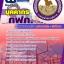 แนวข้อสอบบุคลากร การไฟฟ้าส่วนภูมิภาค กฟภ. NEW thumbnail 1