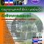 นักวิชาการเผยแพร่ กรมอุทยานแห่งชาติ สัตว์ป่า และพันธุ์พืช thumbnail 1