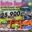 IJ TR83 ทัวร์ ญี่ปุ่น Wow#3 Golden Route โตเกียว โอซาก้า 5 วัน 3 คืน บิน TR thumbnail 1