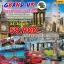 IJ MH92 ทัวร์ Popular Grand UK อังกฤษ สกอตแลนด์ เวลส์ 8 วัน 5 คืน บิน MH thumbnail 1