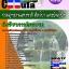 นักวิชาการสัตวบาล กรมอุทยานแห่งชาติ สัตว์ป่า และพันธุ์พืช thumbnail 1