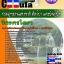วิศวกรโยธา กรมอุทยานแห่งชาติ สัตว์ป่า และพันธุ์พืช thumbnail 1