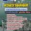แนวข้อสอบเจ้าหน้าที่ควบคุมด้านตรวจพิสูจน์ กรมราชทัณฑ์ NEW thumbnail 1