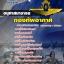 แนวข้อสอบอนุศาสนาจารย์ กองทัพอากาศ NEW thumbnail 1