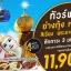 BIC MMR04_DD_4D ทัวร์ พม่า ย่างกุ้ง หงสา สิเรียม อินทร์แขวน พักโรงแรมหรูมีระดับ 4 ดาว 3 วัน 2 คืน บิน DD thumbnail 1