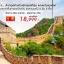 SSH SHHUPEK1 ทัวร์ ปักกิ่ง นั่งกระเช้าขึ้นกำแพงเมืองจีน ชมสวนผลไม้ 5 วัน 3 คืน บิน HU thumbnail 1
