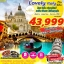 ZT MXP01 ทัวร์ Lovely Italy โรม ปิซ่า ฟลอเร้นซ์ เวนิส มิลาน โบโลญญ่า 7 วัน 4 คืน บิน EY thumbnail 1