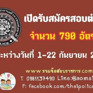 เปิดสมัครสอบตำรวจ 2560 แล้วล่าสุด เปิดสอบนายสิบตำรวจ นายร้อยตำรวจ 790 อัตรา