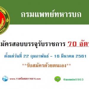 กรมแพทย์ทหารบกเปิดสมัครสอบบรรจุรับราชการ 70 อัตรา 2561