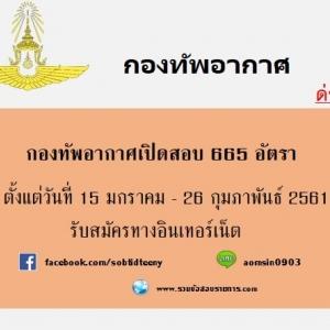 กองทัพอากาศเปิดสอบปี 2561 จำนวน 665 อัตรา ด่วน!!!