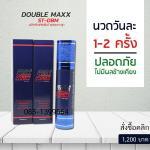 Double Maxx Serum ดับเบิ้ลแม็กซ์ เซรั่ม 1 ขวด