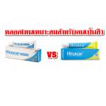 HIRUSCAR POSTACNE VS HIRUSCAR ต่างกันยังไง? แล้วคนเป็นสิวควรใช้แบบไหนดี?