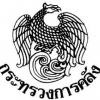 สำนักงานปลัดกระทรวงการคลัง เปิดสอบนักวิชาการโสตทัศนศึกษา 2 อัตรา 13 มีนาคม - 24 มีนาคม 2560