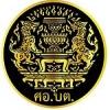 ศูนย์อำนวยการบริหารจังหวัดชายแดนภาคใต้ เปิดสมัครสอบเข้ารับราชการ 15 อัตรา วันที่ 15 พฤศจิกายน - 14 ธันวาคม 2560