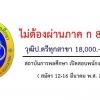 สถาบันการพลศึกษา เปิดสอบพนักงานราชการ ไม่ต้องผ่านภาค ก 8 อัตรา วุฒิป.ตรีทุกสาขา 18,000.-บ./เดือน ตั้งแต่วันที่ 12 - 16 มีนาคม 2561