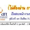 กรมการค้าต่างประเทศ เปิดสอบพนักงานราชการ ตั้งแต่วันที่ 12-16 กุมภาพันธ์ พ.ศ. 2561
