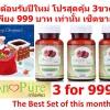 Gano Pure เห็ดหลินจือแดง ซ่อมเซลล์ ชลอวัย ต้านโรค 3 กระปุกGano Pure 3กระปุก 999 บาท (ของขวัญต้อนรับปีใหม่)