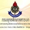 กรมยุทธศึกษาทหารบก ประกาศรับสมัครบุคคลพลเรือนและทหารกองหนุนเพื่อสอบบรรจุเข้าพนักงานราชการ ตำแหน่ง พนักงานสูทกรรม ประจำปีงบประมาณ 2561 จำนวน 3 อัตรา ตั้งแต่วันที่ 20 - 28 กุมภาพันธ์ 2561