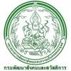 กรมพัฒนาสังคมและสวัสดิการ เปิดรับสมัครสอบเป็นพนักงานราชการ จำนวน 22 อัตรา รับสมัครด้วยตนเอง ตั้งแต่วันที่ 29 มกราคม - 2 กุมภาพันธ์ 2561