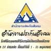 สำนักงานประกันสังคม เปิดรับสมัครสอบเป็นพนักงาน จำนวน 24 อัตรา รับสมัครด้วยตนเอง หรือทางไปรษณีย์ ตั้งแต่วันที่ 1 - 15 พฤษภาคม 2561