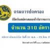 กรมการปกครอง เปิดรับสมัครสอบเพื่อบรรจุบุคคลเข้ารับราชการ จำนวน 310 อัตรา รับสมัครทางอินเทอร์เน็ต ตั้งแต่วันที่ 31 พฤษภาคม - 25 มิถุนายน 2561