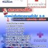 แนวข้อสอบเจ้าหน้าที่บริหารงานทั่วไป 3-5 สภากาชาดไทย [[ฉบับปรับปรุง]]
