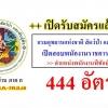 กรมอุทยานแห่งชาติ สัตว์ป่า และพันธุ์พืช เปิดสอบพนักงานราชการทั่วไป 444 อัตรา วันที่ 19 ตุลาคม 2560 ถึงวันที่ 3 พฤศจิกายน 2560