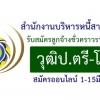 สำนักงานบริหารหนี้สาธารณะ รับสมัครลูกจ้างชั่วคราวรายเดือน วุฒิป.ตรี-โท สมัครวันที่ 1 - 15 มีนาคม 2561
