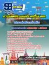 แนวข้อสอบพนักงานส่งเสริมการท่องเที่ยว การท่องเที่ยวแห่งประเทศไทย (เฉลย)