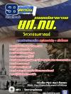 แนวข้อสอบวิศวกรรมศาสตร์ ยศ.ทบ. กรมยุทธศึกษาทหารบก NEW