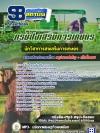 แนวข้อสอบนักวิชาการส่งเสริมการเกษตร กรมส่งเสริมการเกษตร NEW