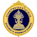กรมทรัพยากรน้ำบาดาล เปิดสอบเป็นพนักงานราชการ จำนวน 15 อัตราวันที่ 15 สิงหาคม - 4 กันยายน 2560