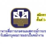 ด่วน!! ธนาคารเพื่อการเกษตรและสหกรณ์การเกษตร รับสมัครบุคคลภายนอกเป็นพนักงาน สมัคร 1-23 ก.พ.2561